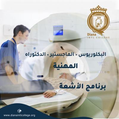 قسم العلوم الطبية- الأشعة