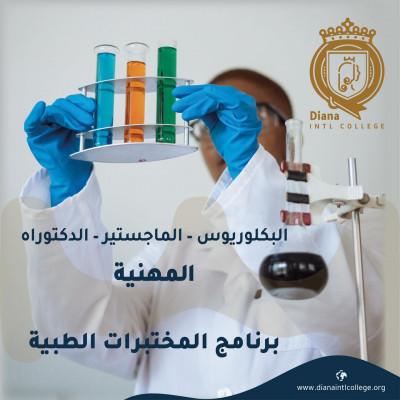قسم العلوم الطبية - المختبرات الطبية