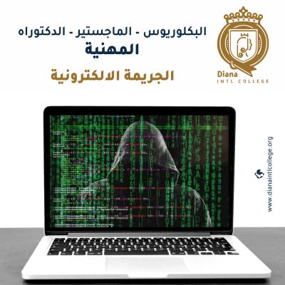 قسم التكنولوجيا - الجريمة الالكترونية
