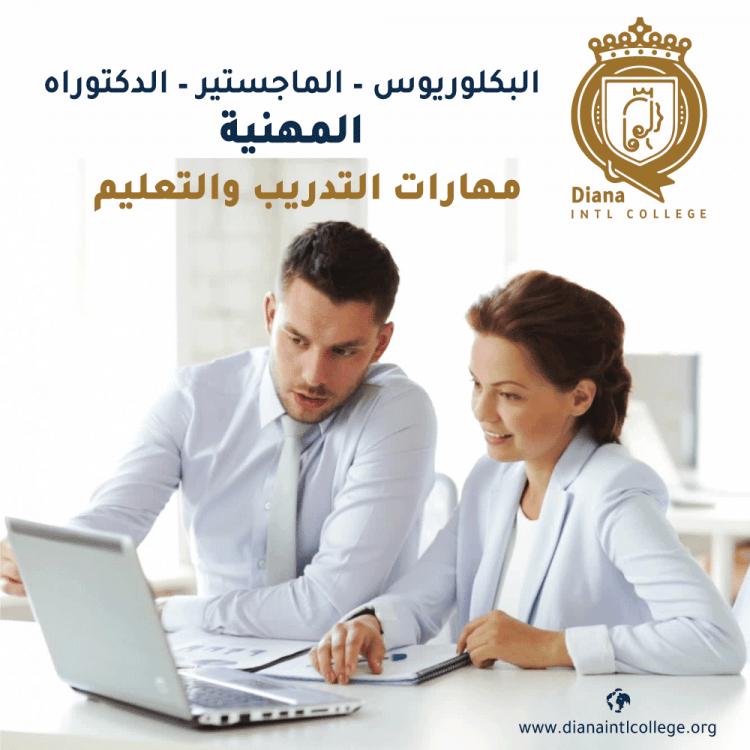 قسم العلوم الاجتماعية - مهارات التدريب والتعليم