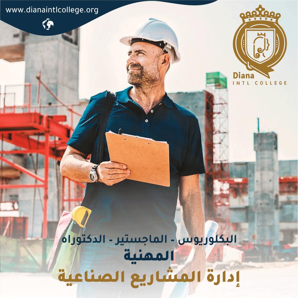 Industrial Project Management Department