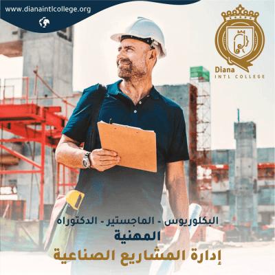 قسم إدارة المشاريع الصناعية