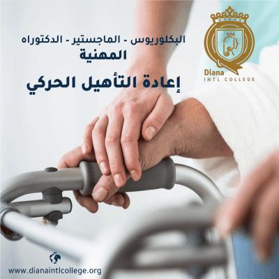 قسم العلوم الطبية - إعادة التأهيل الحركي