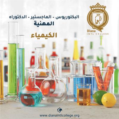 قسم الكيمياء