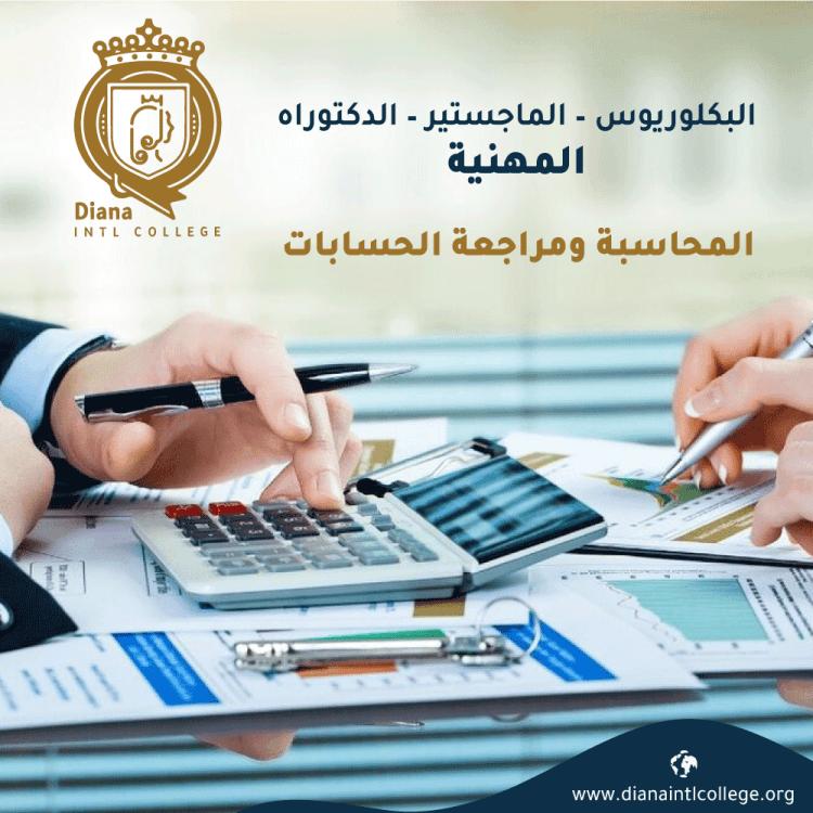 قسم إدارة الأعمال - المحاسبة ومراجعة الحسابات