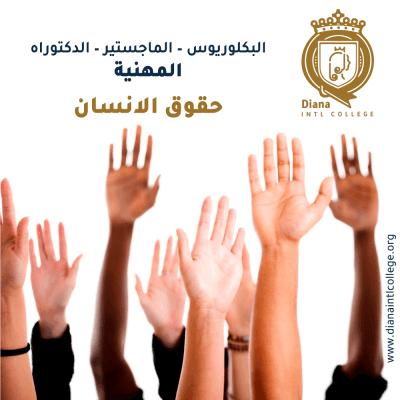 قسم القانون - حقوق الإنسان