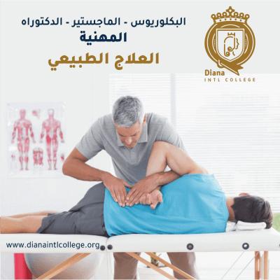 قسم العلوم الطبية - العلاج الطبيعي