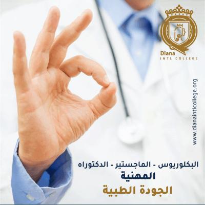 قسم الجودة الطبية