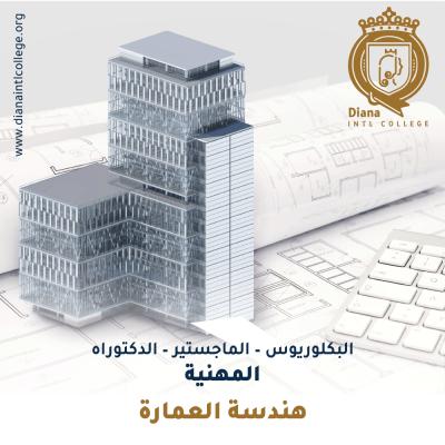 قسم الهندسات - هندسة العمارة