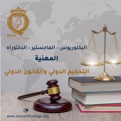 قسم التحكيم الدولي والقانون الدولي