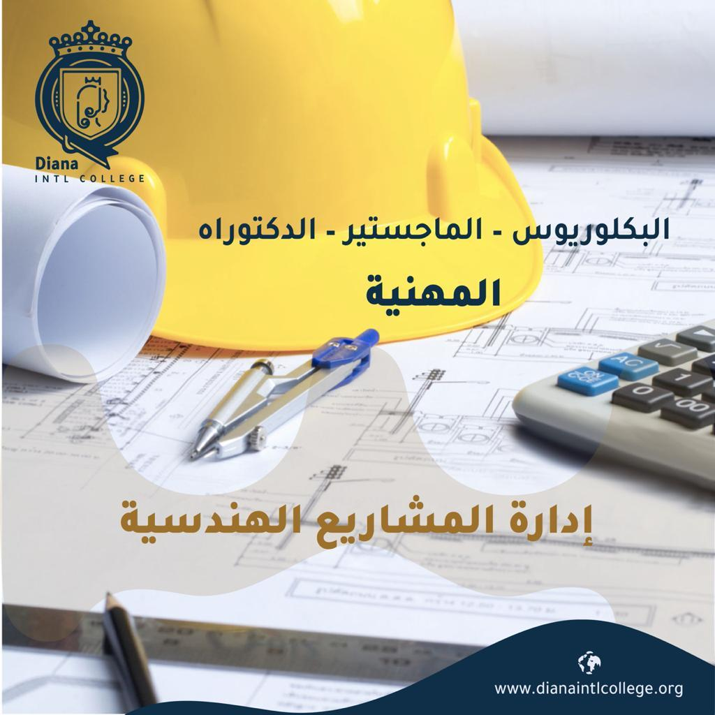 Engineering Project Management Department
