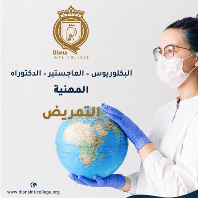 قسم العلوم الطبية- التمريض