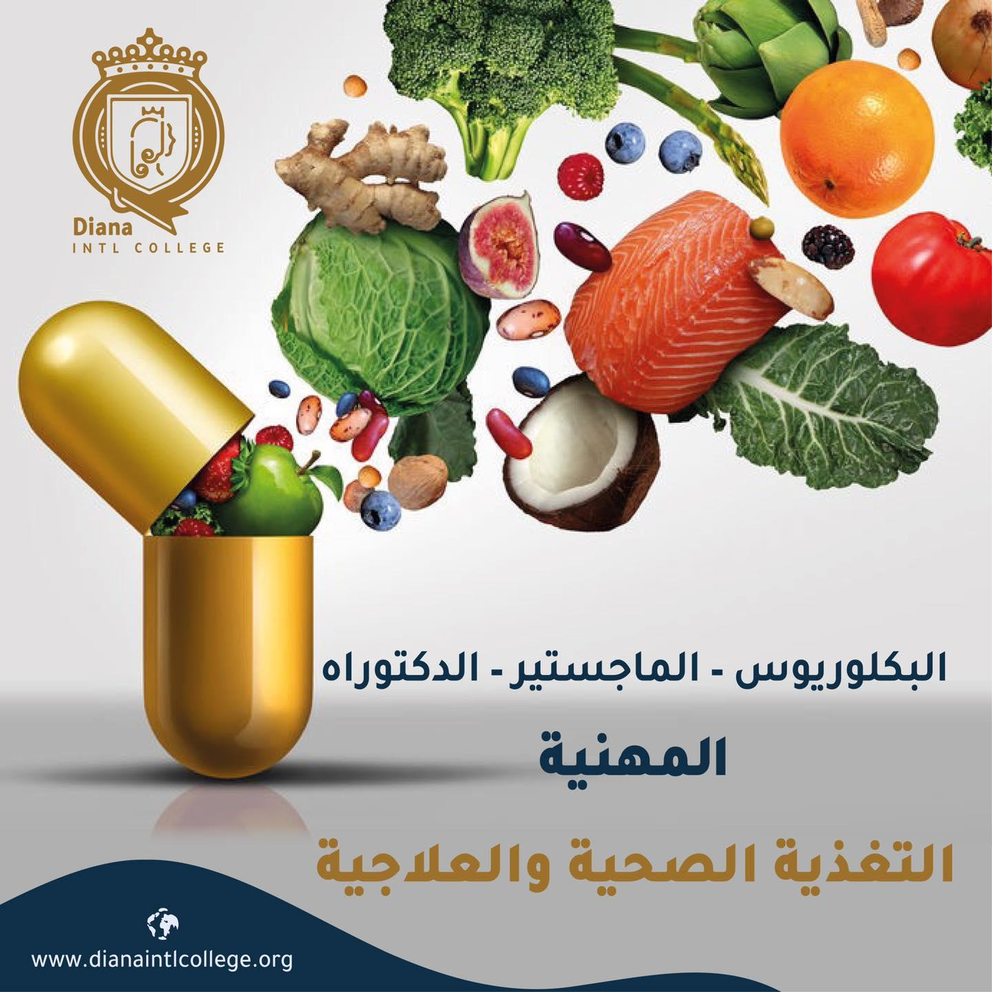 Department of Health and Therapeutic Nutrition