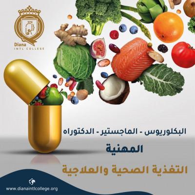 قسم التغذية الصحية والعلاجية