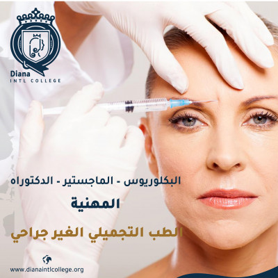 قسم التجميل الطبي الغير جراحي