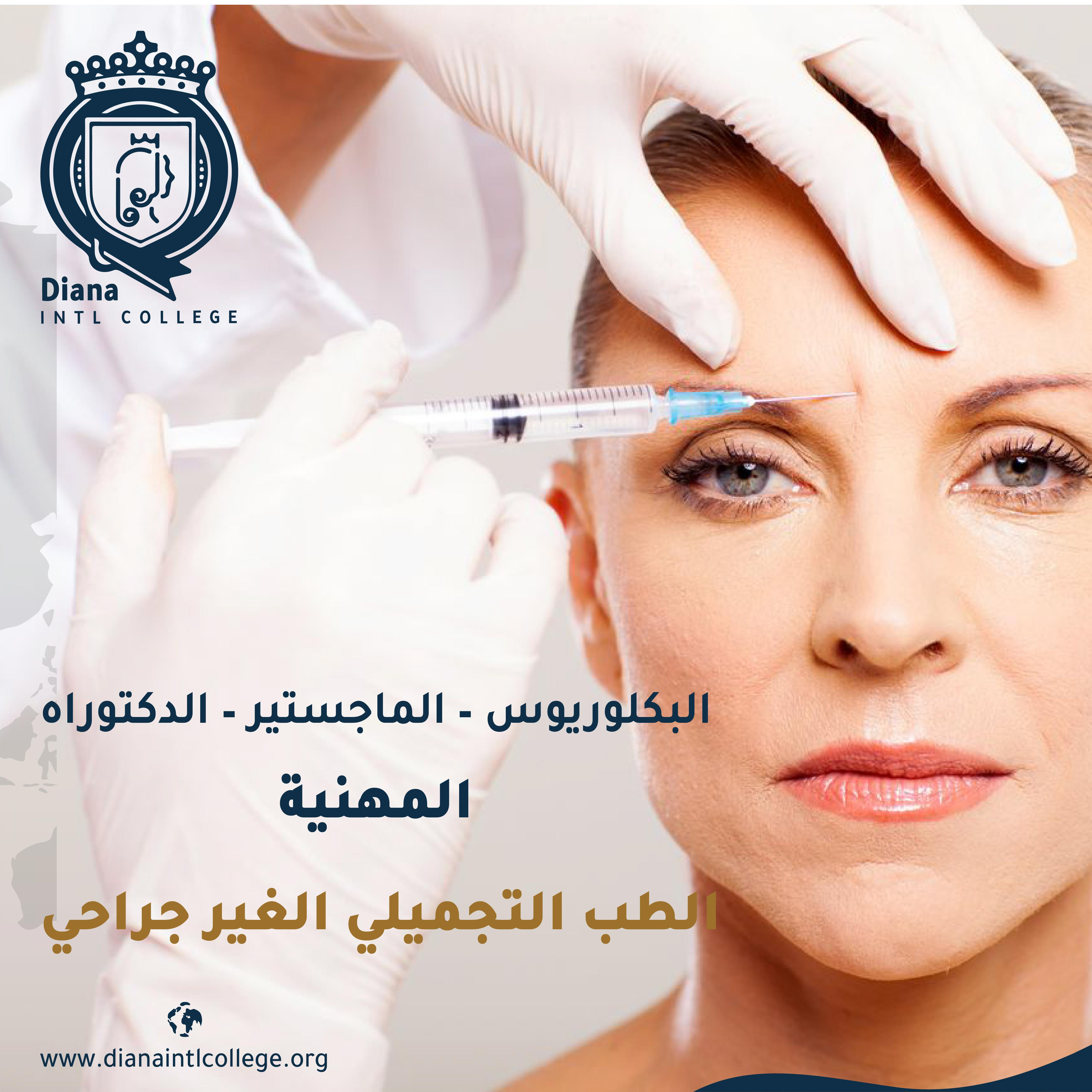 Department of non-surgical aesthetic treatments